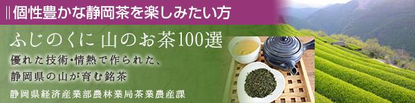 静岡県経済産業部農林業局茶業農産課「個性豊かな静岡茶を楽しみたい方」ふじのくに山のお茶100選:優れた技術.情熱で作られた、静岡県の山が育む銘茶